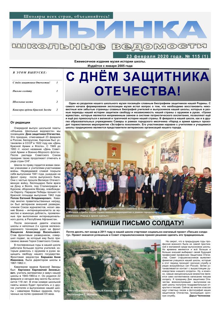 115 Ильинка ШВ 23 февраля 2020 года